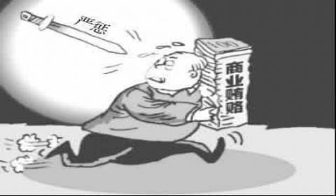 2019年哪些行为属于商业贿赂行为?商业贿赂要承担什么法律责任?